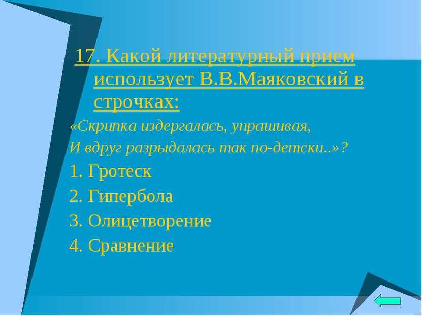 17. Какой литературный прием использует В.В.Маяковский в строчках: «Скрипка и...