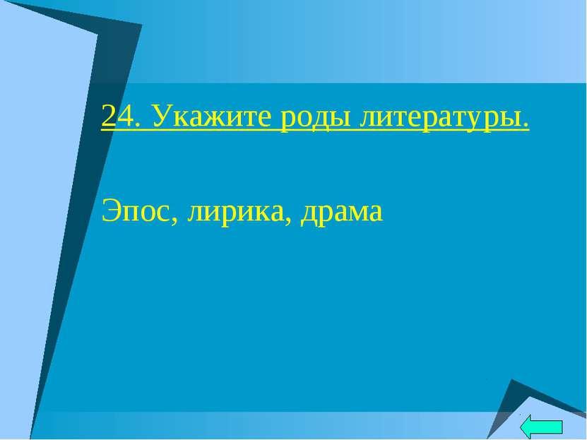24. Укажите роды литературы. Эпос, лирика, драма