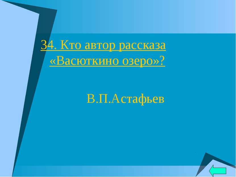 34. Кто автор рассказа «Васюткино озеро»? В.П.Астафьев