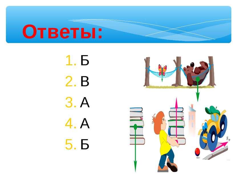 Ответы: Б В А А Б
