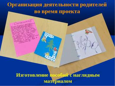 Организация деятельности родителей во время проекта Изготовление пособий с на...