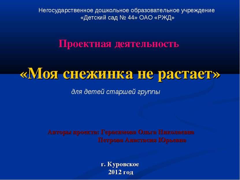 «Моя снежинка не растает» Авторы проекта: Герасимова Ольга Николаевна Петрова...