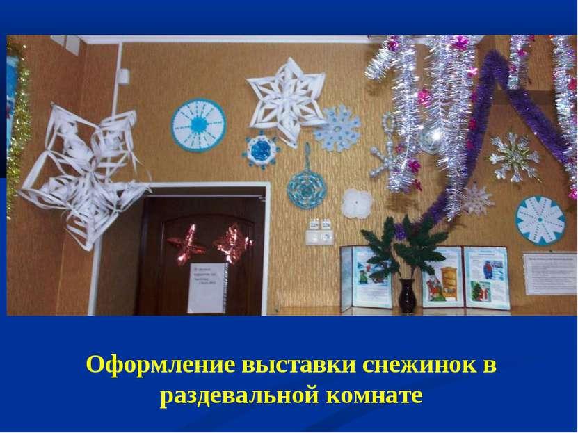 Оформление выставки снежинок в раздевальной комнате
