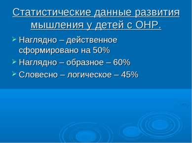 Статистические данные развития мышления у детей с ОНР. Наглядно – действенное...