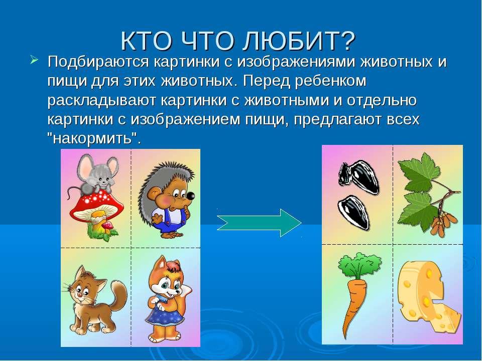 КТО ЧТО ЛЮБИТ? Подбираются картинки с изображениями животных и пищи для этих ...