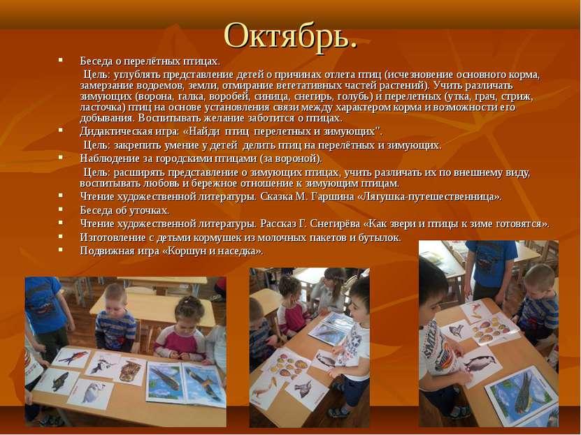 Октябрь. Беседа о перелётных птицах. Цель: углублять представление детей о пр...