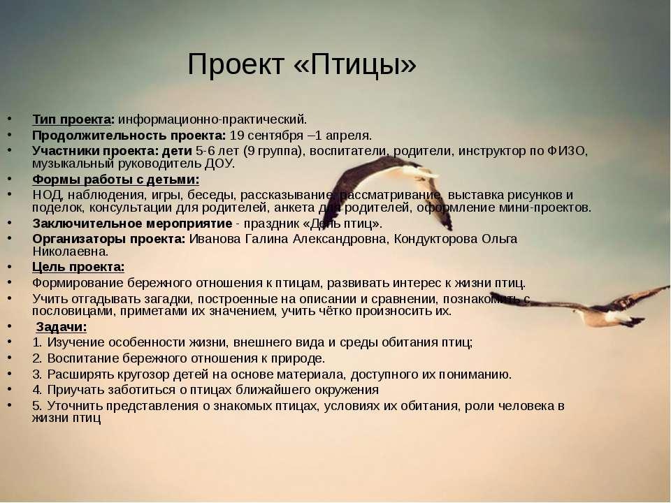 Проект «Птицы» Тип проекта: информационно-практический. Продолжительность про...