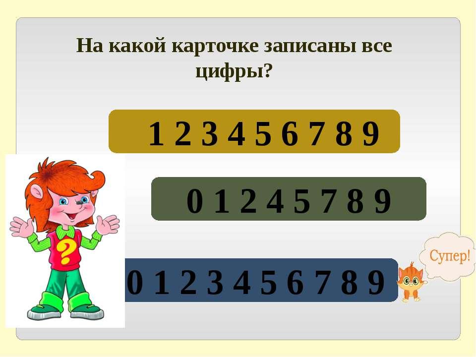 На какой карточке записаны все цифры? 1 2 3 4 5 6 7 8 9 0 1 2 4 5 7 8 9 0 1 2...