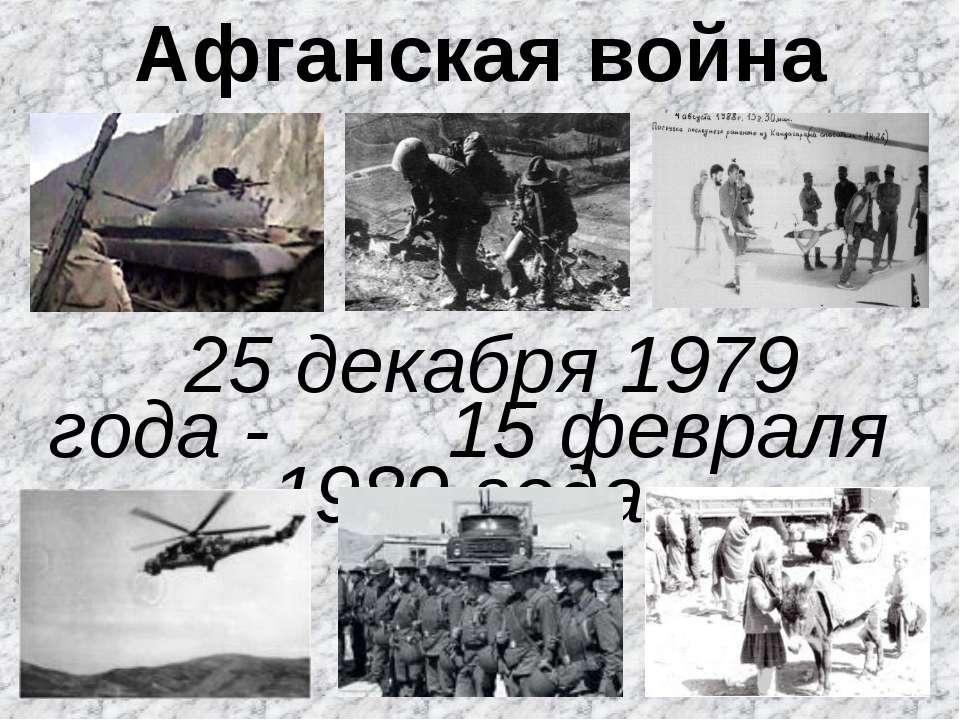 Афганская война 25 декабря 1979 года - 15 февраля 1989 года