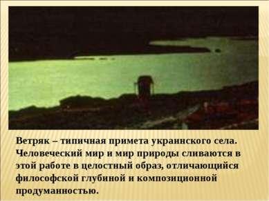 Ветряк – типичная примета украинского села. Человеческий мир и мир природы сл...