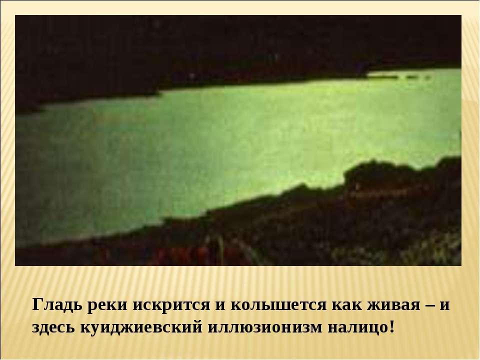 Гладь реки искрится и колышется как живая – и здесь куиджиевский иллюзионизм ...