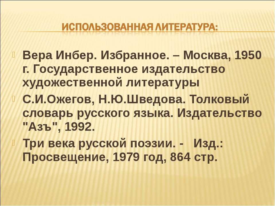 Вера Инбер. Избранное. – Москва, 1950 г. Государственное издательство художес...