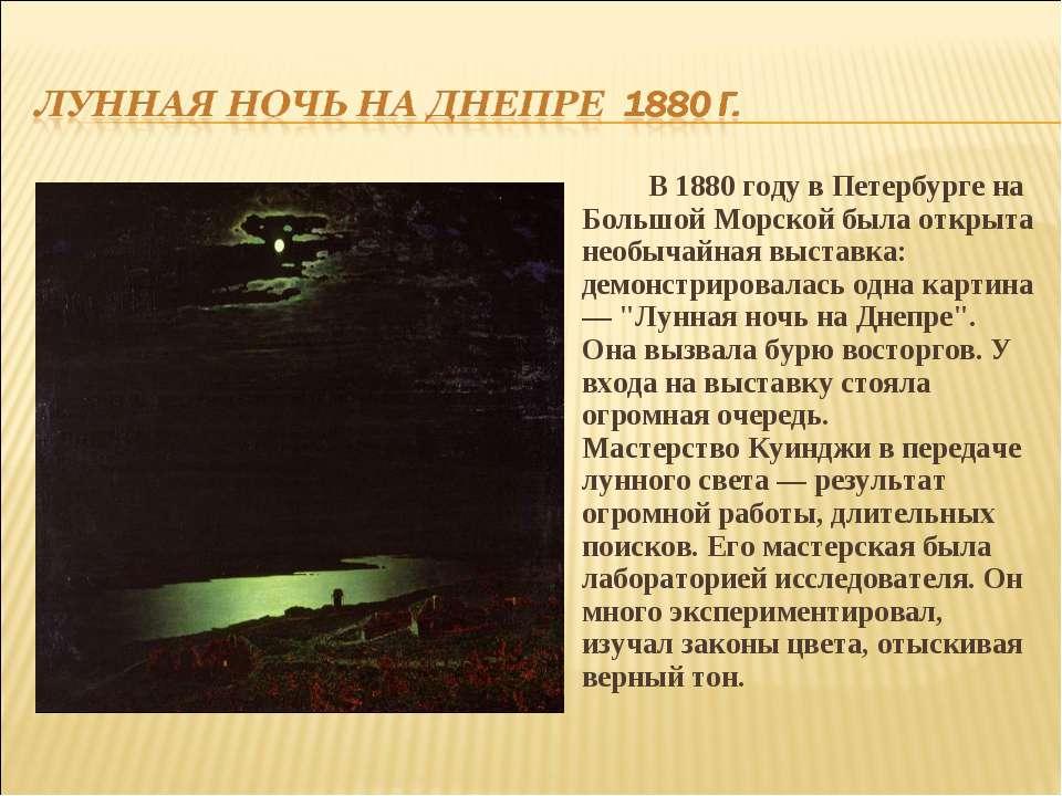 В 1880 году в Петербурге на Большой Морской была открыта необычайная выставка...