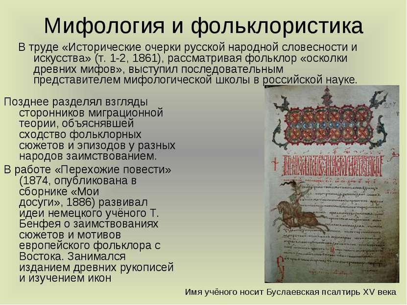 Мифология и фольклористика В труде «Исторические очерки русской народной слов...