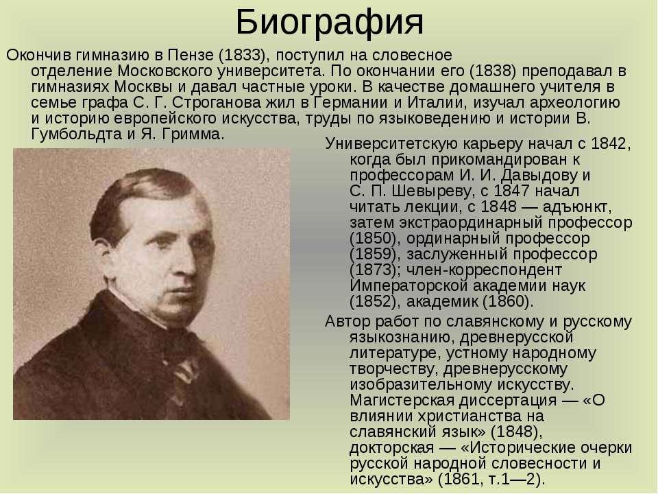 Биография ОкончивгимназиювПензе(1833), поступил на словесное отделениеМо...