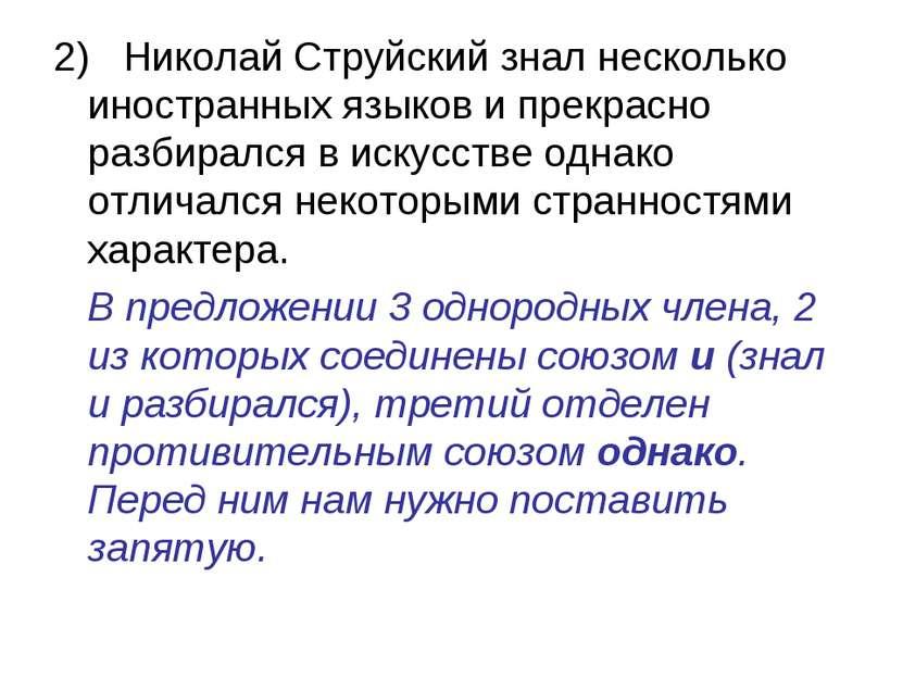 2) Николай Струйский знал несколько иностранных языков и прекрасно разбирал...
