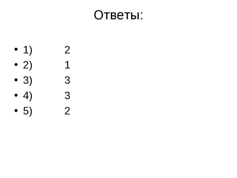 Ответы: 1) 2 2) 1 3) 3 4) 3 5)...