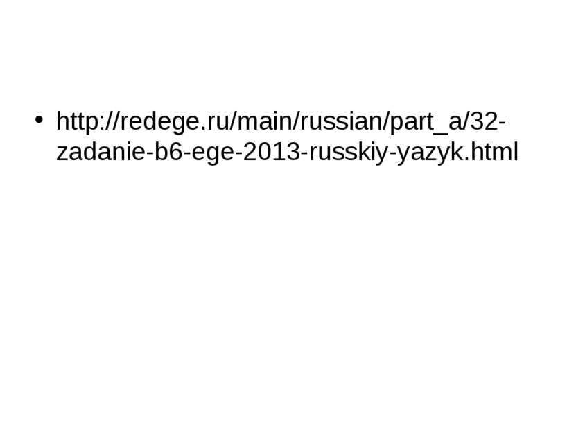 http://redege.ru/main/russian/part_a/32-zadanie-b6-ege-2013-russkiy-yazyk.html