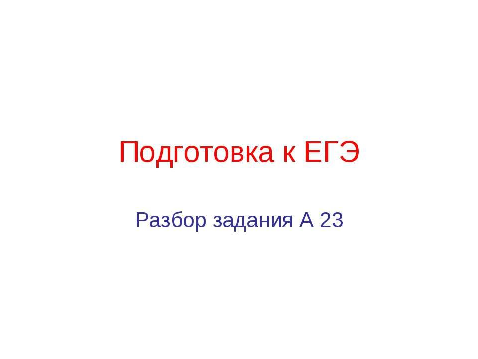 Подготовка к ЕГЭ Разбор задания А 23