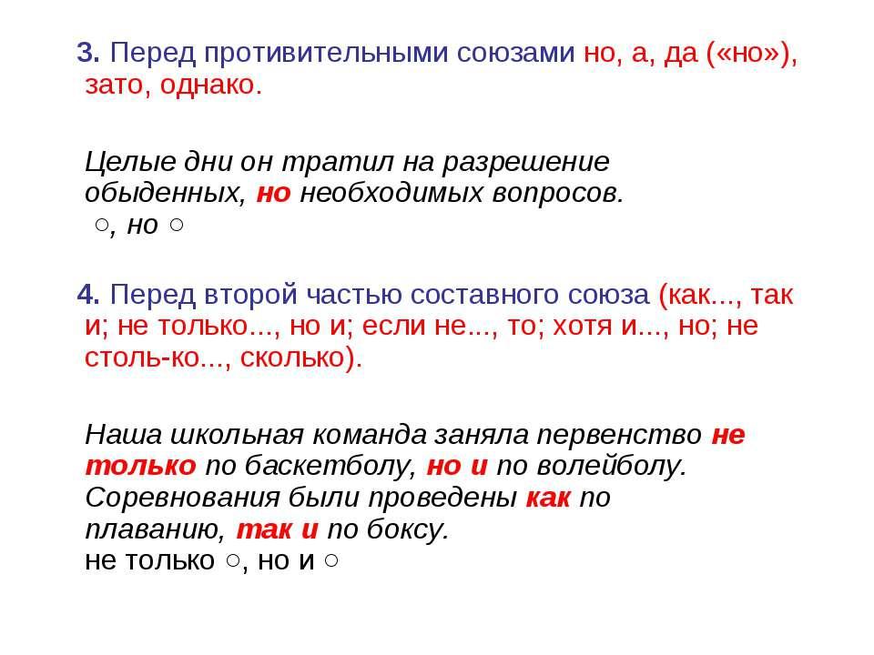 3.Перед противительными союзами но, а, да («но»), зато, однако. Целые дни он...