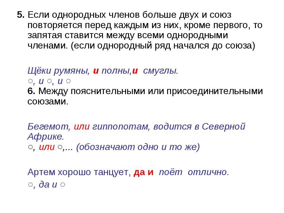 5.Если однородных членов больше двух и союз повторяется перед каждым из них,...