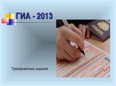 ГИА - 2013 Тренировочные задания