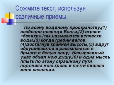 Сожмите текст, используя различные приемы. По всему водяному пространству,(1)...