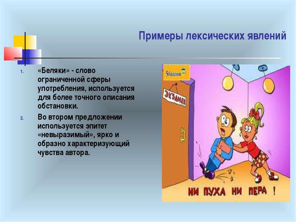 Примеры лексических явлений «Беляки» - слово ограниченной сферы употребления,...