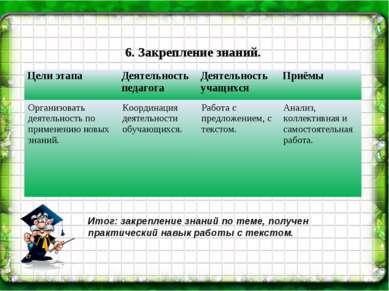 6. Закрепление знаний. Итог: закрепление знаний по теме, получен практический...