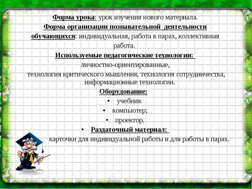 Форма урока: урок изучения нового материала. Форма организации познавательной...