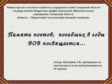 Памяти поэтов, погибших в годы ВОВ посвящается… Министерство сельского хозяйс...
