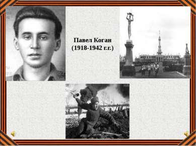 Павел Коган (1918-1942 г.г.)