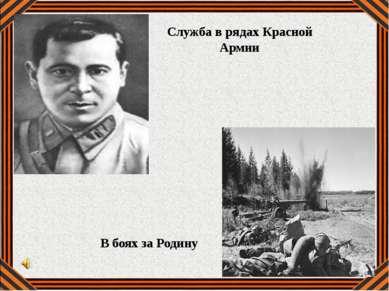 Служба в рядах Красной Армии В боях за Родину