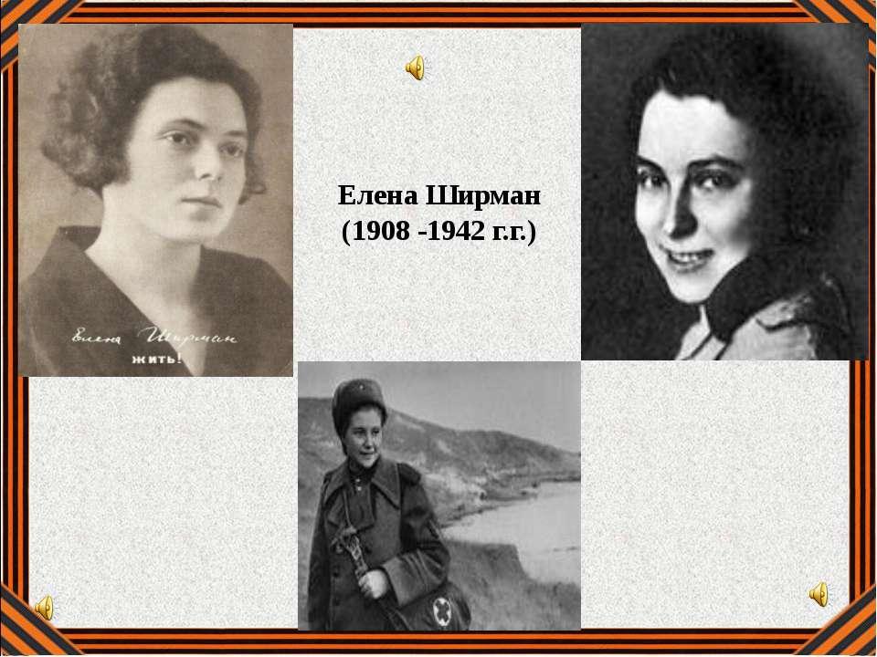 Елена Ширман (1908 -1942 г.г.)