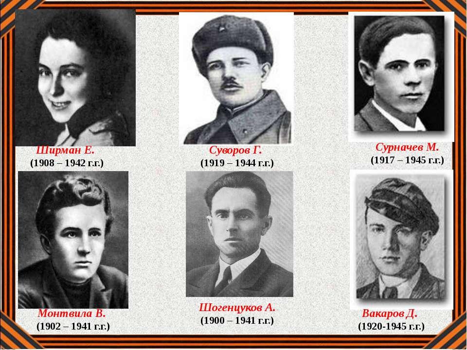 Ширман Е. (1908 – 1942 г.г.) Суворов Г. (1919 – 1944 г.г.) Вакаров Д. (1920-1...