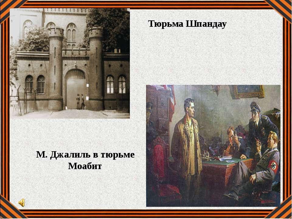Тюрьма Шпандау М. Джалиль в тюрьме Моабит