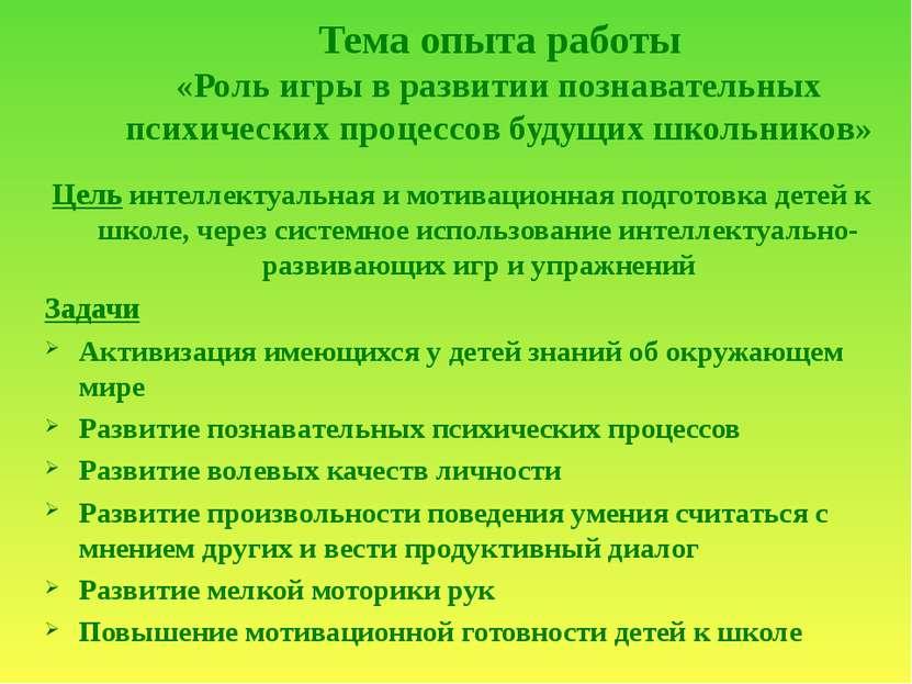 Тема опыта работы «Роль игры в развитии познавательных психических процессов ...