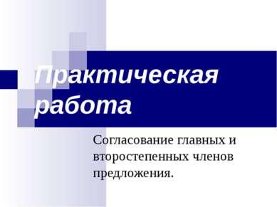 Практическая работа Согласование главных и второстепенных членов предложения.