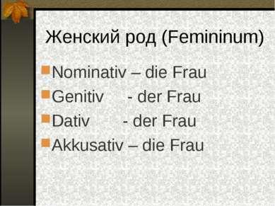 Женский род (Femininum) Nominativ – die Frau Genitiv - der Frau Dativ - der F...