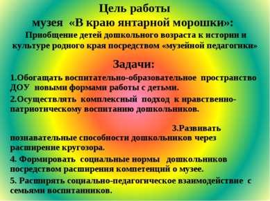 Цель работы музея «В краю янтарной морошки»: Приобщение детей дошкольного воз...