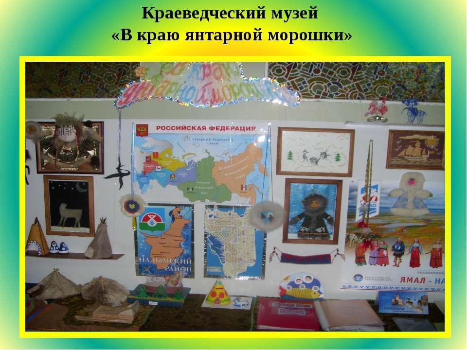 Краеведческий музей «В краю янтарной морошки»
