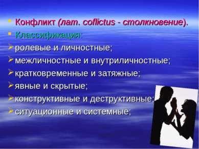Конфликт (лат. coflictus - столкновение). Классификация: ролевые и личностные...