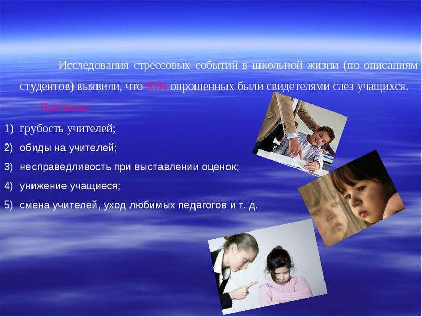Исследования стрессовых событий в школьной жизни (по описаниям студентов) выя...