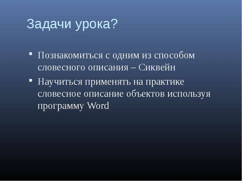 Задачи урока? Познакомиться с одним из способом словесного описания – Сиквейн...