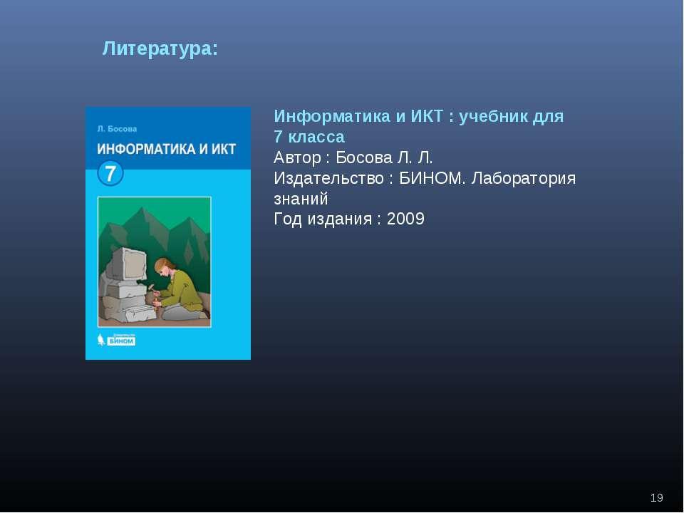* Литература: Информатикаи ИКТ : учебник для 7класса Автор : Босова Л. Л. И...