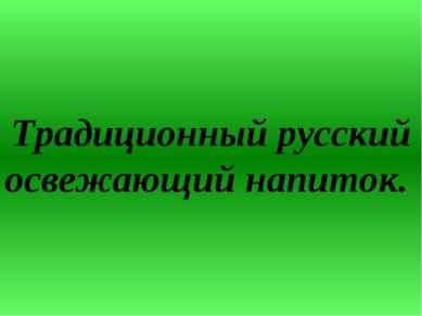 Традиционный русский освежающий напиток.