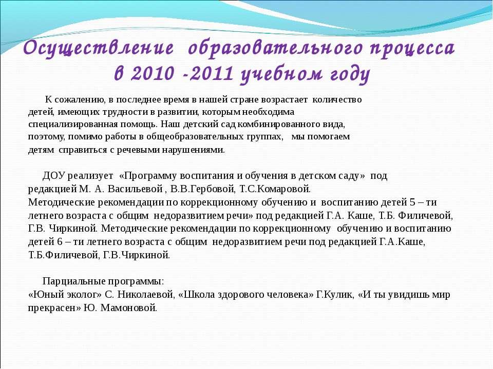 Осуществление образовательного процесса в 2010 -2011 учебном году К сожалению...