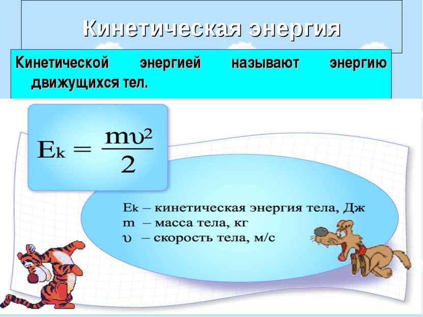 Кинетическая энергия Кинетической энергией называют энергию движущихся тел.