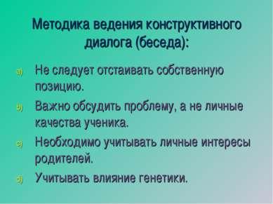Методика ведения конструктивного диалога (беседа): Не следует отстаивать собс...