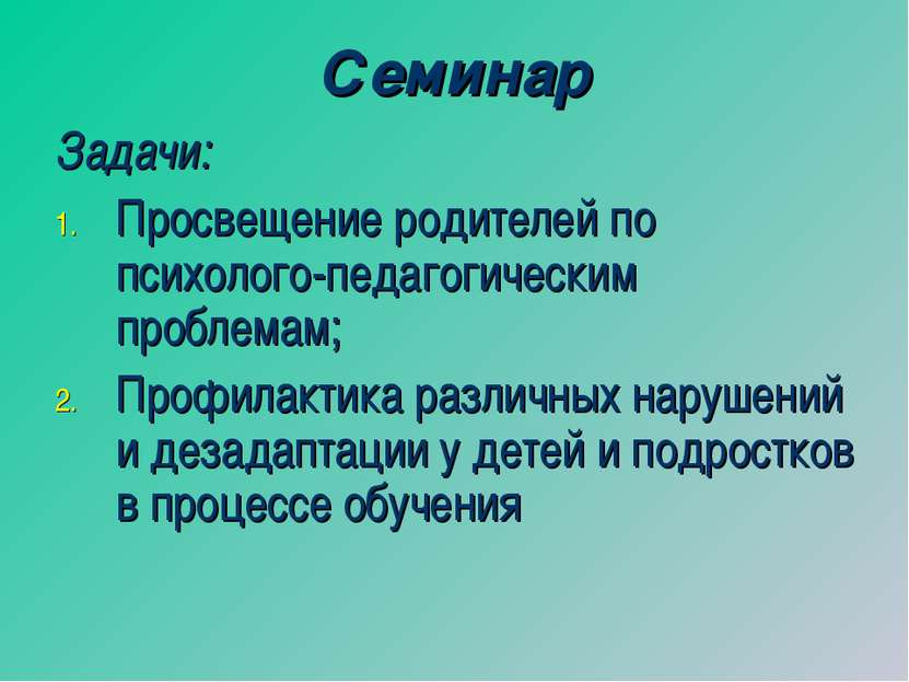 Семинар Задачи: Просвещение родителей по психолого-педагогическим проблемам; ...